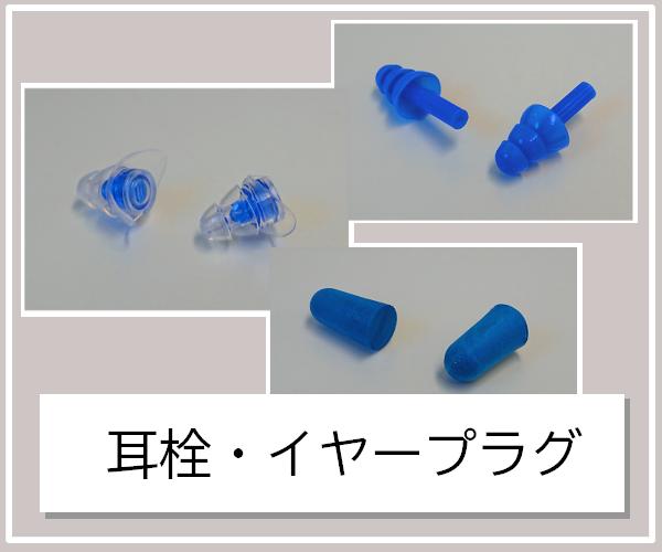 いろいろな耳栓