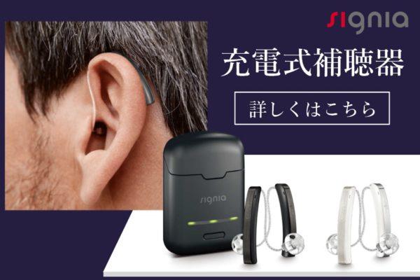 充電式補聴器の案内