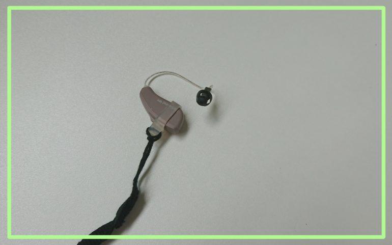 補聴器についた落下防止ストラップ