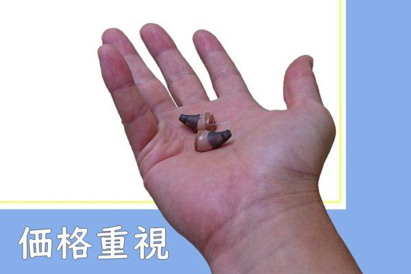 掌の上に乗った耳あな型補聴器