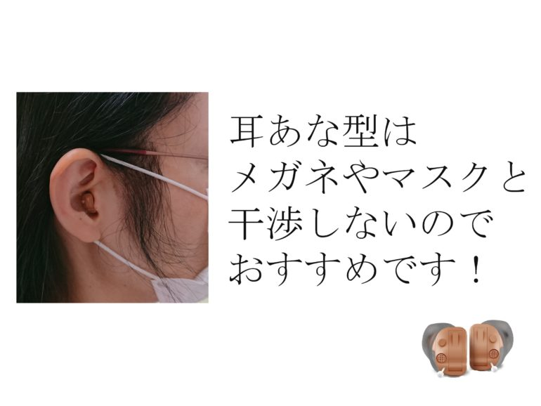 耳に装用した耳あな型補聴器
