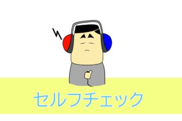 聴力測定セルフチェック